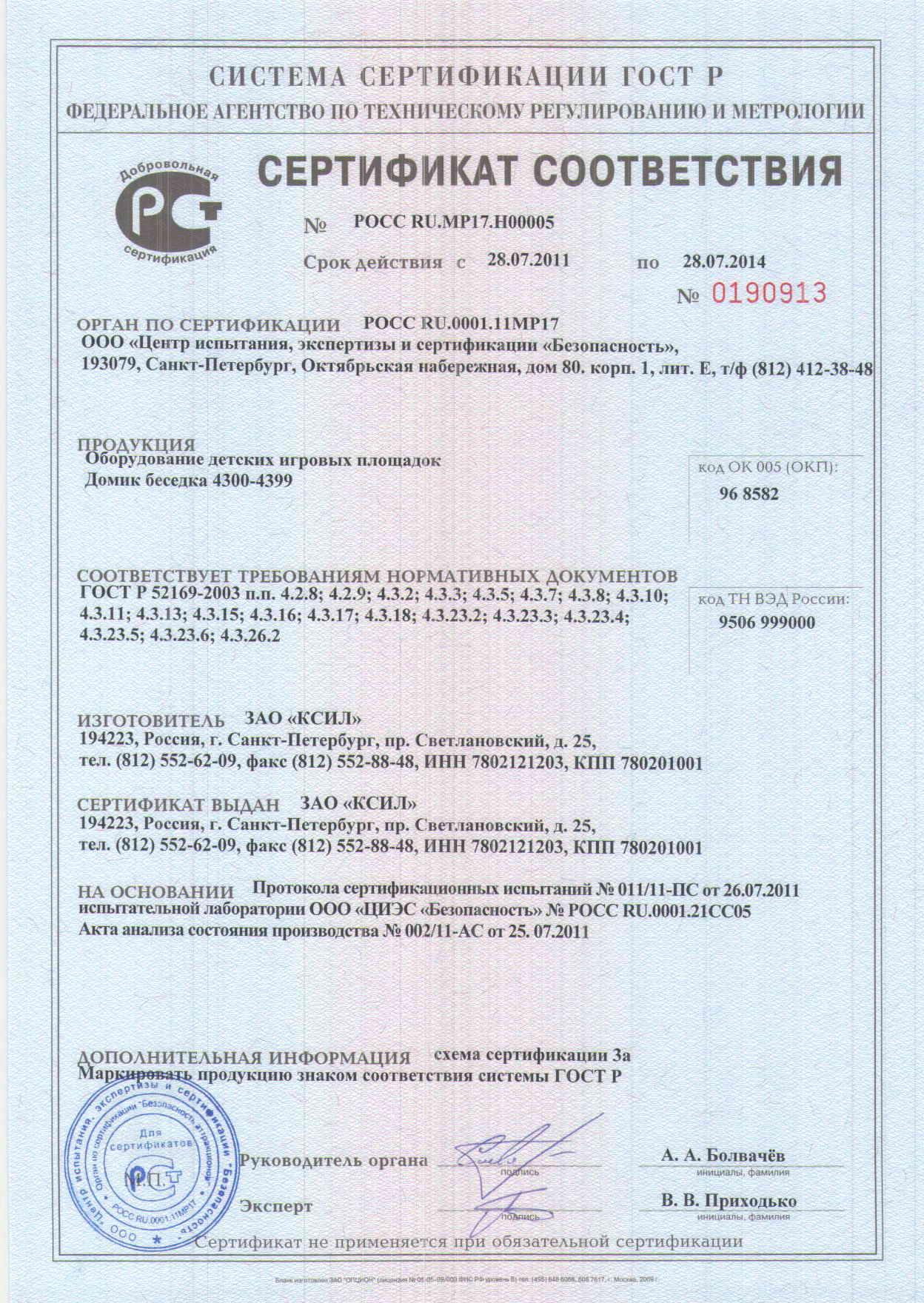 Сертификат 0190913 домики