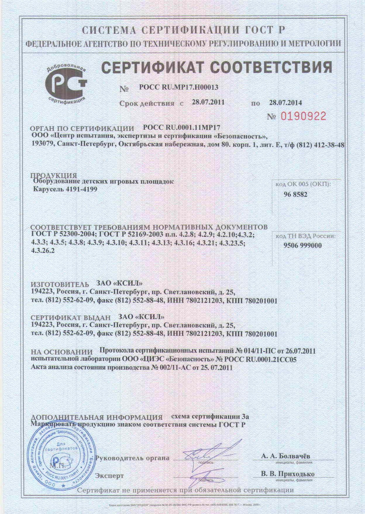 Сертификат 0190922 карусели